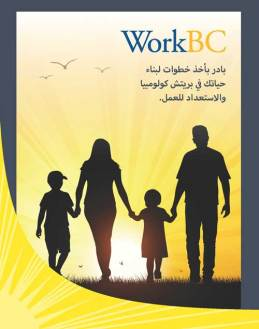 T52088Arabic_WelcomeBC_Refugees_Card-for-Print_Page_1