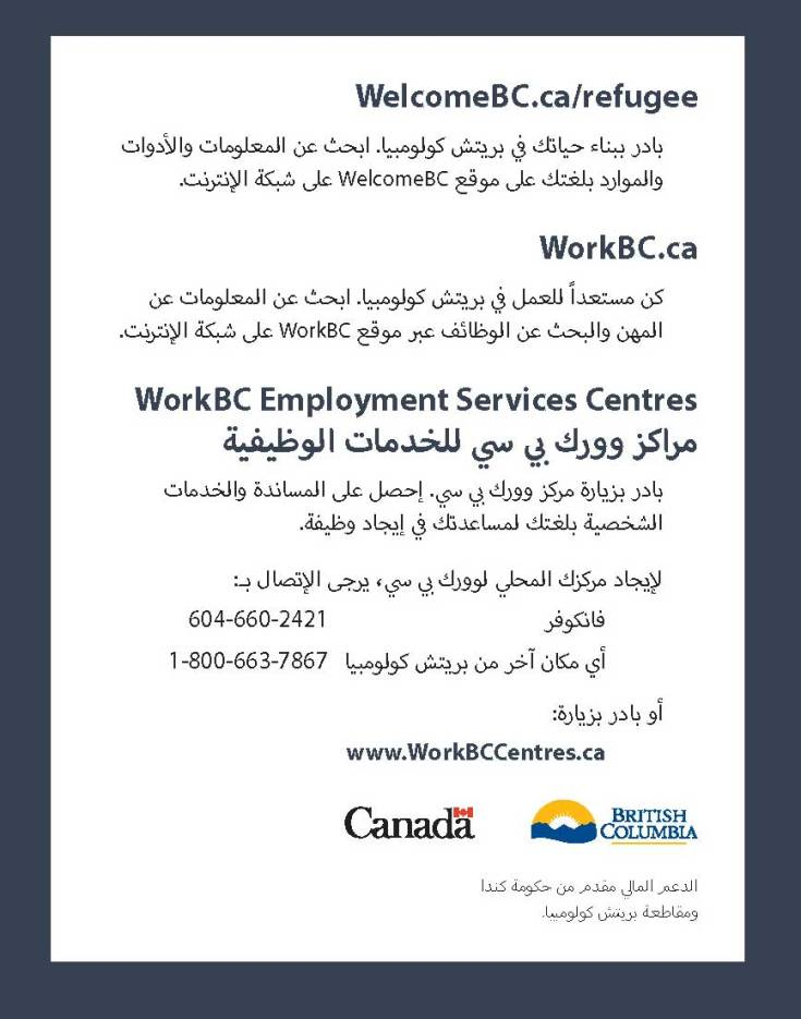 T52088Arabic_WelcomeBC_Refugees_Card-for-Print_Page_2